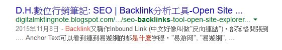 backlink ose on serp