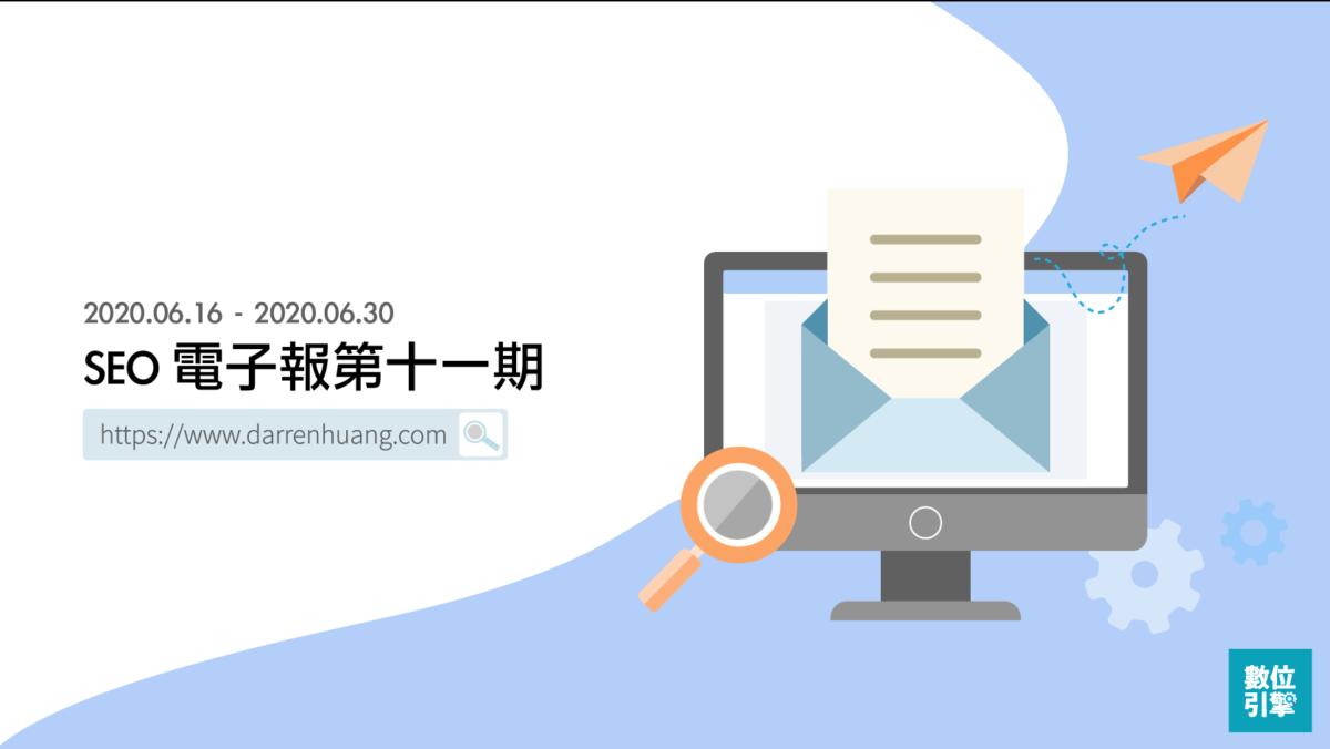 SEO電子報第十一期 – 2020.06.16~2020.06.30
