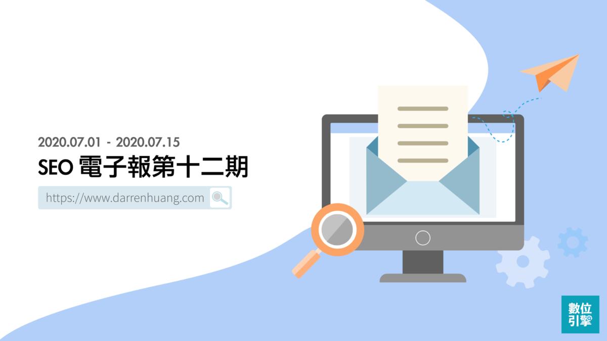 SEO電子報第十二期 – 2020.07.01~2020.07.15